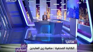 سامية زين العابدين : الاخوان تسعي لتشكيك الشعب المصري في جيشها العظيم