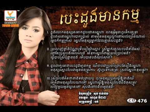 Besdong Mean Kam by Kanha RHM CD Vol 476