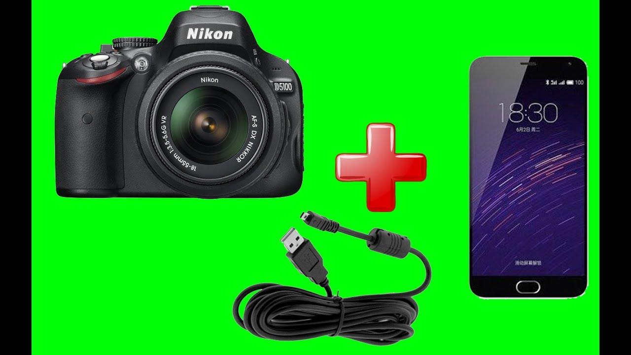 как перенести фотографии с фотоаппарата на телефон символ