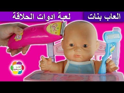 لعبة ادوات الحلاقة الجديدة للاطفال العاب مكياج وتلبيس عرائس جميلة للبنات kids shavers toy play set