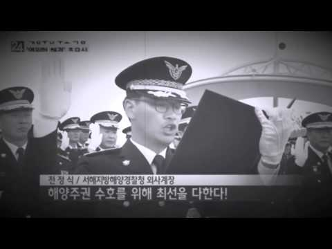 Devotion of Korea coast guard
