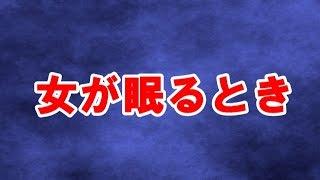 【女が眠る時】あらすじと感想・レビュー 2016年2月27日公開映画の女が...