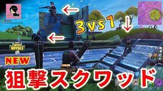 【フォートナイト/FORTNITE】新モード『狙撃のみスクワッド』で激闘を繰り広げる!!! thumbnail