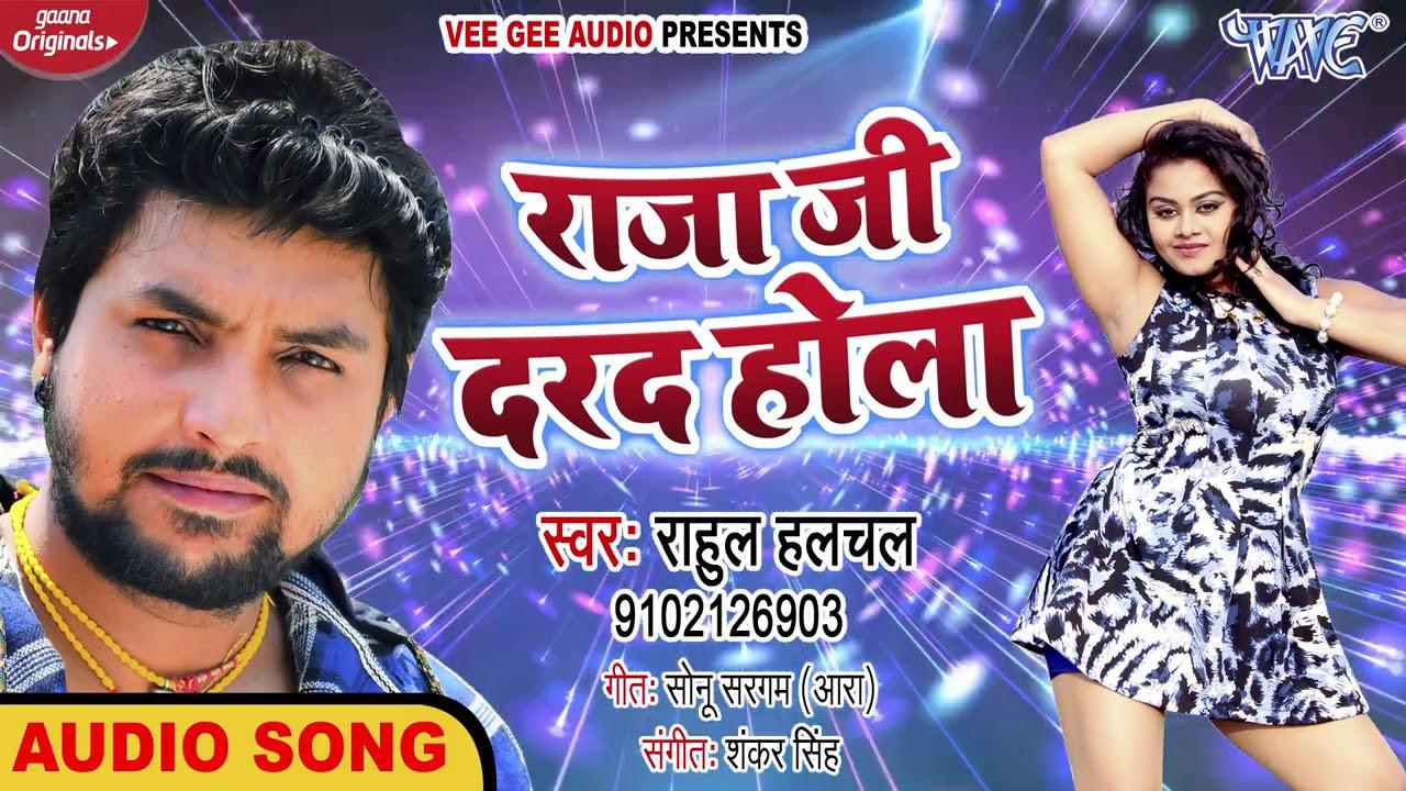 राजा जी दरद होला I #Rahul Hulchal I Raja Ji Darad Hola I 2020 Bhojpuri Superhit Song