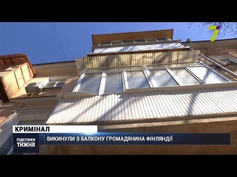 Новости 7 канал Одесса: Подробиці злочину: громадянина Фінляндії викинули з балкону в центрі Одеси