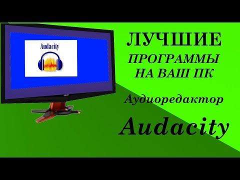 Лучший бесплатный аудиоредактор Audacity . Как скачать и установить.