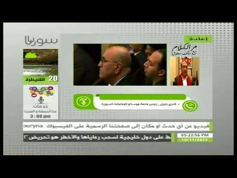 حوار د.قدري جميل مع إذاعة سوريانا 09/11/2017  - 20:22-2017 / 11 / 10