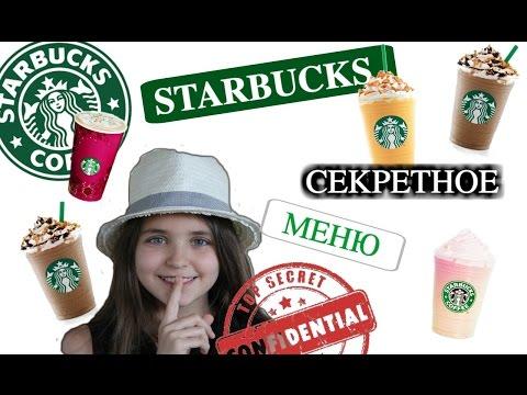 Вопрос: Как сделать заказ в Starbucks?