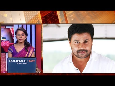 Actress issue : Crucial day for Actor Dileep | Kaumudy News Headlines 12:00 PM