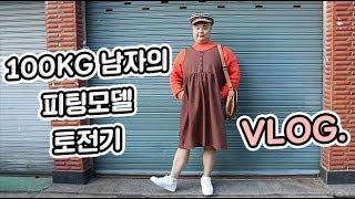 100kg 남자의 피팅모델 도전기 Vlog (feat.리치무드)