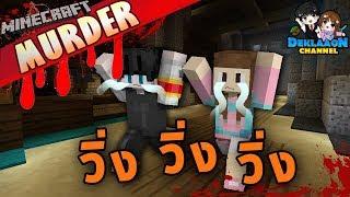 Minecraft Murder - ฆาตกรหลอกลวงตั้งแต่เริ่มต้น