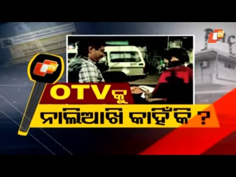 Janamancha Season 2 | 08 AUG 2020 | OTV କୁ ନାଲିଆଖି କାହିଁକି?
