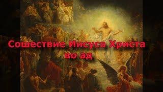 Суббота. Господь Иисус Христос сходит во ад