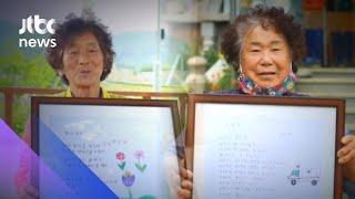 '늦깎이 시인' 할머니들의 추석