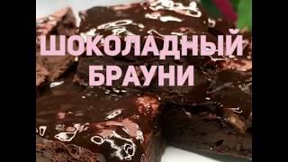 Шоколадны Брауни Диета Дюкан