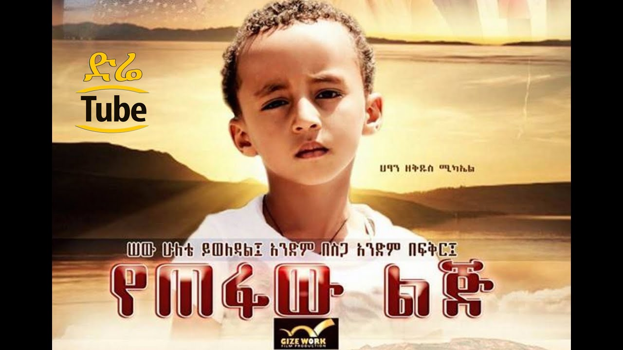 ethiopian movies yetefaw lij new best. Black Bedroom Furniture Sets. Home Design Ideas