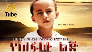 Yetefaw Lij - Full Ethiopian Movie