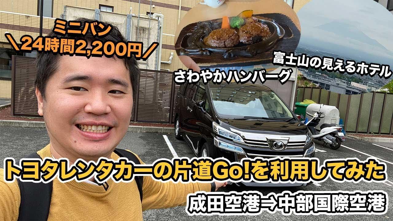 トヨタ レンタカー 片道 go 東京ー大阪「片道2160円」破格レンタカーの正体