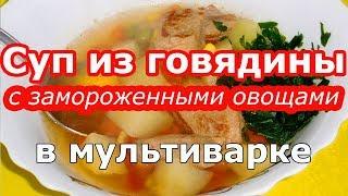 Суп из замороженных овощей в мультиварке с мясом говядины Можно приготовить и диетическим