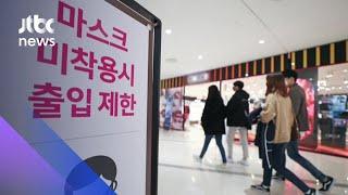 카페 포장·배달만, 음식점 밤 9시까지…'2단계' 달라지는 것 / JTBC 아침&