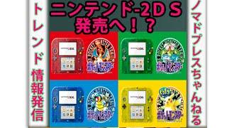 ニンテンド2DS『ポケットモンスター赤・緑・青・ピカチュウ』限定パック発売へ!