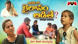 Junnu tho Kailasam Adithe? Comedy #12 // Ultimate Junnu Comedy // Maa Voori Muchatlu