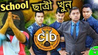 দেশী CID বাংলা PART 18 | School Girl Murder Case | Comedy Video Online | Funny Bangla Video 2019