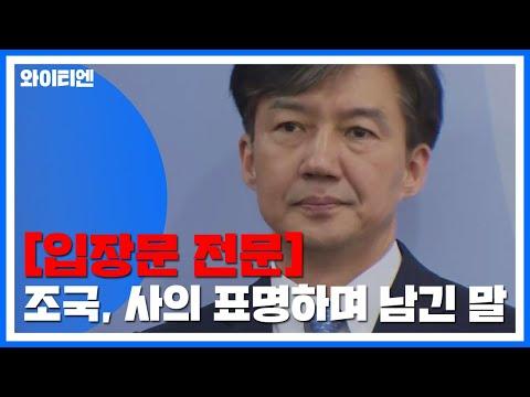 """조국 장관 사의...""""불쏘시개 역할 여기까지"""" (전문) / YTN"""