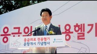 더불어민주당 송영길 의원 소생 참여 닥터헬기 첫 도입한 주인공