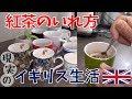イギリスの紅茶のいれ方【生活#1】 の動画、YouTube動画。