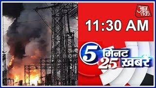 Kanpur:  पनकी पावर हाउस के Transmission Substation में लगी भीषण आग