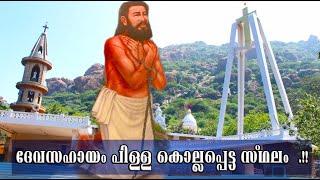 Devasahayam Mount / maniyadichan paara / kattadi mala / devasahayam pillai history in malayalam