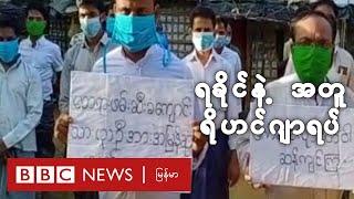ရခိုင်နဲ့အတူ ရပ်ကြောင်း မွတ်ဆလင်တွေပြသမှု ရခိုင်လူငယ်မျိုးဆက်သစ်ကွန်ရက် ကြိုဆို - BBC News မြန်မာ