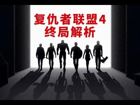 《复仇者联盟4》终局解析,谜团彩蛋全为你盘点清楚 | 漫威终局系列22