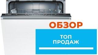 встраиваемая посудомоечная машина Bosch SMV 68TX03 обзор