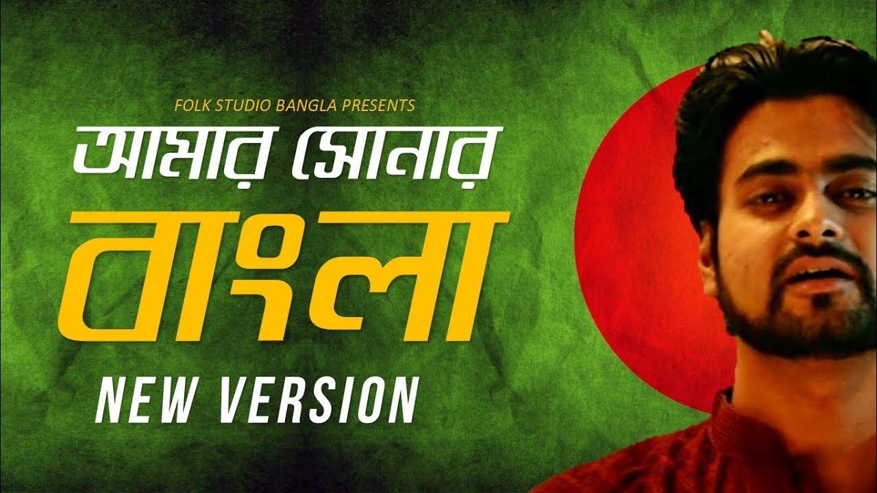 Amar Sonar Bangla ( New Version ) Argha Banerjee | Desher Gaan | Folk  Studio Bangla 2018