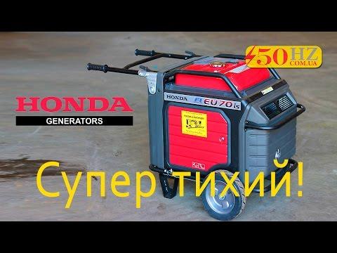 СУПЕР ТИХИЙ! Генератор HONDA EU70iS