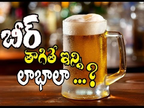 Health Benefits of Drinking BEER - #Telugufacts