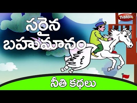 The Enchanting Horse - Arabian Nights Stories in Telugu - Telugu Stories for kids