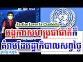 Khmer News Today | Meas Chhay: The Issue of Current Government Threatened United Nations In Cambodia