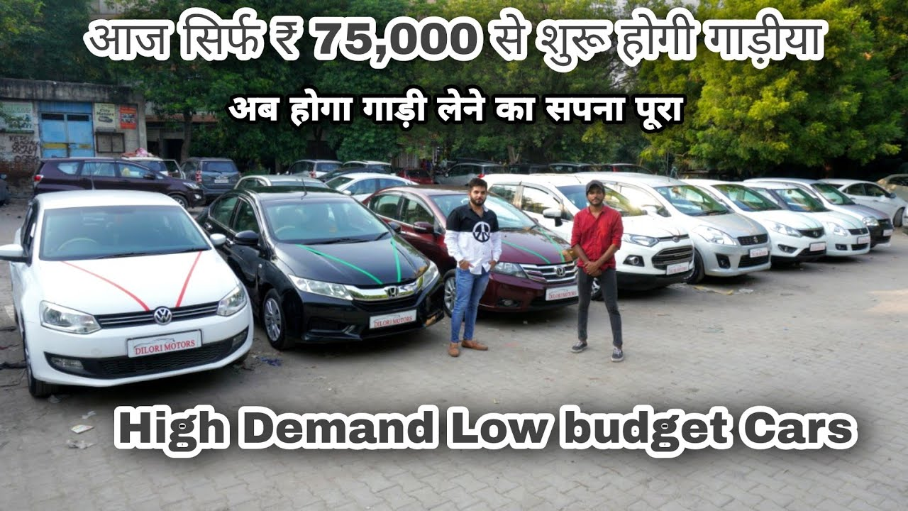 Only Rs.75,000/- Starting | Low Budget Used Cars | Dilori Motors |  @Moto Beast