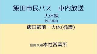 飯田市民バス 大休線 車内放送
