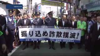 振り込め詐欺の被害を防ごうと東京都と警視庁が豊島区でキャンペーンを...