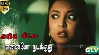 Antha Vettula Ennamo Nadakkuthu -2 | Tamil Full horror,thriller Movie | Suraj Shukla,Tanushree Dutta
