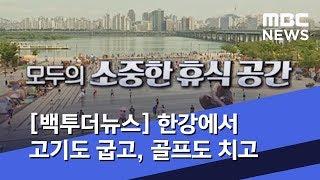 [백투더뉴스] 한강에서 고기도 굽고, 골프도 치고 (2…