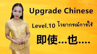 Upgrade Chinese Level.10 : ไวยากรณ์การใช้ 即使...也.... Learn Chinese by PoppyYang