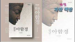 [3분 책소개] 11회 아함경, 불교경전 소개,  불경…