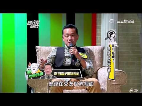 國光幫幫忙 鬼月特輯 國光盃鬼故事大賽 1080p HDTV H264 HD NEW