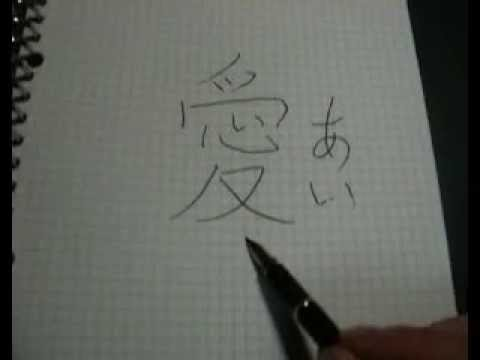 How To Write 愛してます As I Love You In Japanese Youtube