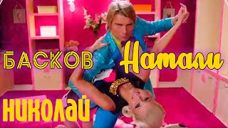 Download Натали и Николай Басков - Николай Mp3 and Videos